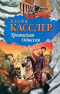 Троянская Одиссея - Клайв Касслер