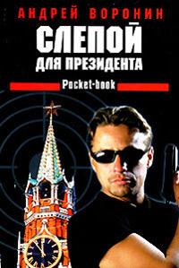 Слепой для президента - Андрей Воронин