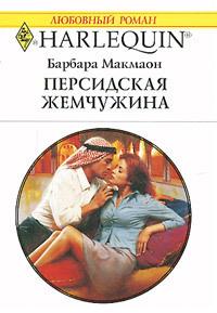 Персидская жемчужина - Барбара Макмаон