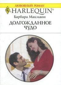 Долгожданное чудо - Барбара Макмаон