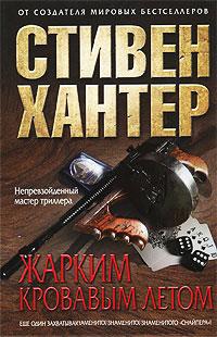 Жарким кровавым летом - Стивен Хантер