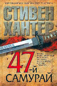 47-й самурай - Стивен Хантер