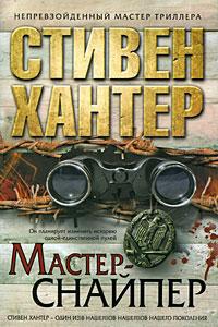 Мастер-снайпер - Стивен Хантер