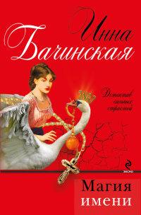 Магия имени - Инна Бачинская