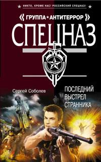 Последний выстрел Странника - Сергей Соболев