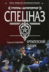 Кремлевский сыщик - Сергей Соболев