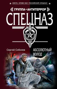 Абсолютный холод - Сергей Соболев