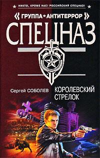Королевский стрелок - Сергей Соболев