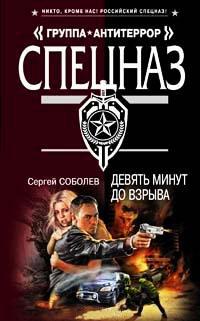 Девять минут до взрыва - Сергей Соболев
