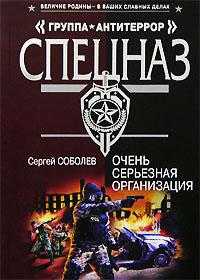 Очень серьезная организация - Сергей Соболев