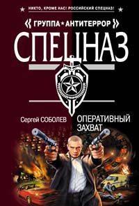 Оперативный захват - Сергей Соболев