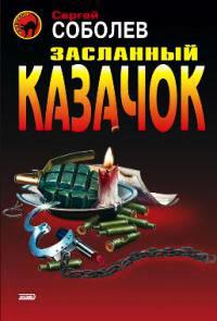 Засланный казачок - Сергей Соболев