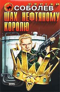 Шах нефтяному королю - Сергей Соболев