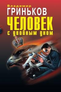 Человек с двойным дном - Владимир Гриньков