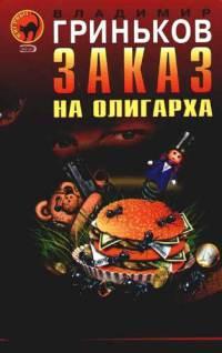 Заказ на олигарха - Владимир Гриньков
