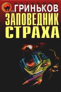 Заповедник страха - Владимир Гриньков
