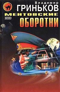 Ментовские оборотни - Владимир Гриньков
