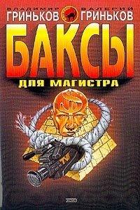Баксы для Магистра - Владимир Гриньков