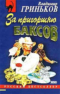 За пригоршню баксов - Владимир Гриньков