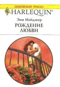 Рождение любви - Энн Мэйджер