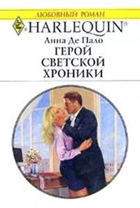 Герой светской хроники - Анна Де Пало