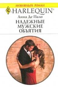 Надежные мужские объятия - Анна Де Пало