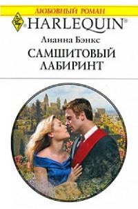 Самшитовый лабиринт - Лианна Бэнкс