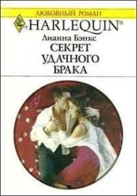 Секрет удачного брака - Лианна Бэнкс