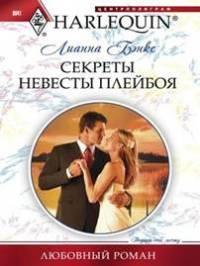 Секреты невесты плейбоя - Лианна Бэнкс