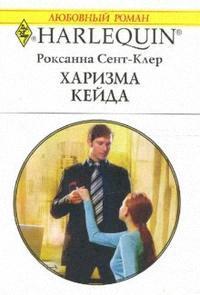 Харизма Кейда - Роксана Сент-Клер