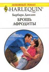 Брошь Афродиты - Барбара Данлоп