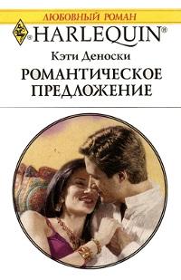 Романтическое предложение - Кэти Деноски