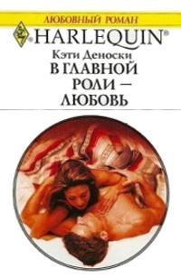 В главной роли — любовь - Кэти Деноски