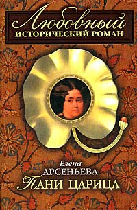 Пани царица - Елена Арсеньева