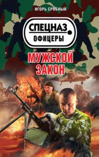 Мужской закон - Игорь Срибный
