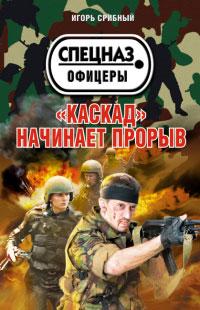 «Каскад» начинает прорыв - Игорь Срибный