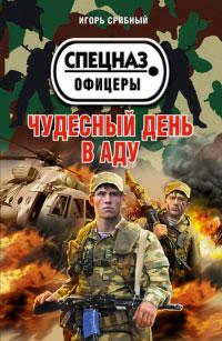 Чудесный день в аду - Игорь Срибный