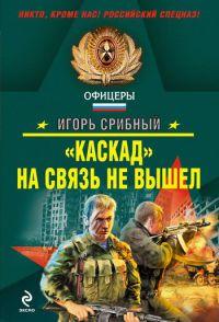 «Каскад» на связь не вышел - Игорь Срибный