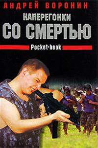 Наперегонки со смертью - Андрей Воронин
