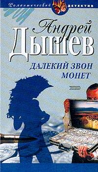 Далекий звон монет - Андрей Дышев
