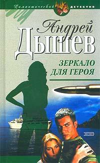 Зеркало для героя - Андрей Дышев