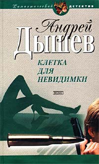 Клетка для невидимки - Андрей Дышев