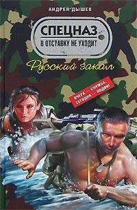Русский закал - Андрей Дышев