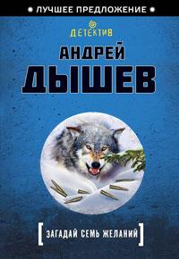 Загадай семь желаний - Андрей Дышев