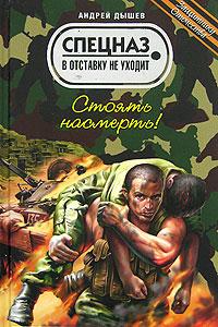 Стоять насмерть! - Андрей Дышев