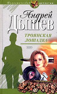 Троянская лошадка - Андрей Дышев
