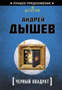 Черный квадрат - Андрей Дышев