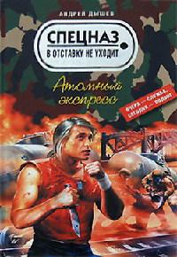 Атомный экспресс - Андрей Дышев