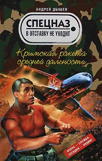 Крымская ракета средней дальности - Андрей Дышев