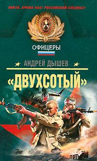 «Двухсотый» - Андрей Дышев